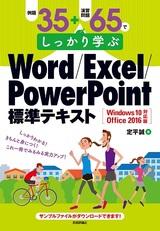 [表紙]例題35+演習問題65でしっかり学ぶ Word/Excel/PowerPoint標準テキストWindows10/Office2016対応版