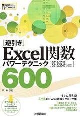 [表紙][逆引き]Excel関数 パワーテクニック 600 [2016/2013/2010/2007対応]