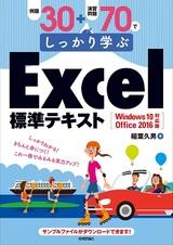 [表紙]例題30+演習問題70でしっかり学ぶExcel標準テキスト Windows10/Office2016対応版