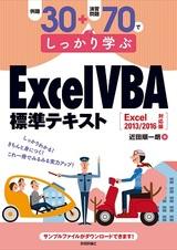 [表紙]例題30+演習問題70でしっかり学ぶ ExcelVBA標準テキスト Excel2013/2016対応版