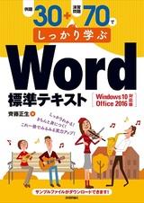 [表紙]例題30+演習問題70でしっかり学ぶ Word標準テキスト Windows10/Office2016対応版