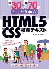 [表紙]例題30+演習問題70でしっかり学ぶ HTML5+CSS標準テキスト
