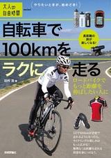 [表紙]自転車で100kmをラクに走る ~ロードバイクでもっと距離を伸ばしたい人に