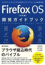 [表紙]Firefox OS 【決定版】 開発ガイドブック