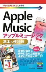 [表紙]今すぐ使えるかんたんmini Apple Music 基本&便利技