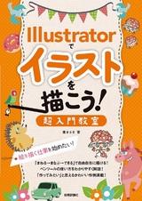 [表紙]Illustratorでイラストを描こう! 超入門教室 ~絵を描く仕事を始めたい!