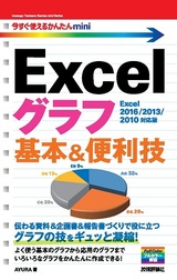 [表紙]今すぐ使えるかんたんmini Excelグラフ 基本&便利技[Excel 2016/2013/2010対応版]