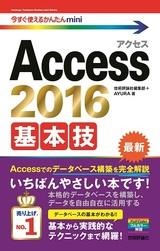 [表紙]今すぐ使えるかんたんmini Access 2016 基本技
