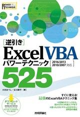 [表紙][逆引き]Excel VBA パワーテクニック 525 [2016/2013/2010/2007 対応]