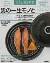 [表紙]男の一生モノと暮らす ~器皿と料理道具~