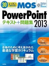 [表紙]30レッスンで絶対合格! Microsoft Office Specialist PowerPoint 2013 テキスト+問題集