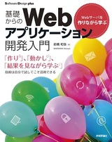 [表紙]Webサーバを作りながら学ぶ 基礎からのWebアプリケーション開発入門
