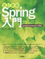 [表紙][改訂新版]Spring入門 ――Javaフレームワーク・より良い設計とアーキテクチャ