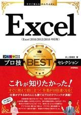[表紙]今すぐ使えるかんたんEx Excel プロ技BESTセレクション[Excel 2016/2013/2010対応版]