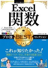 [表紙]今すぐ使えるかんたんEx Excel関数 プロ技BESTセレクション[Excel 2016/2013/2010/2007対応版]