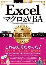 [表紙]今すぐ使えるかんたんEx Excelマクロ&VBA プロ技BESTセレクション[Excel 2016/2013/2010/2007対応版]