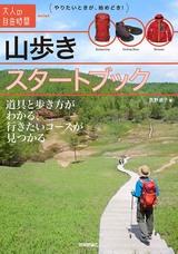 [表紙]山歩きスタートブック ~道具と歩き方がわかる,行きたいコースが見つかる