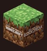 [表紙]Minecraft Blockopedia(マインクラフト ブロックペディア)