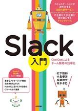 [表紙]Slack入門 [ChatOpsによるチーム開発の効率化]