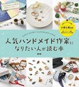[表紙]人気ハンドメイド作家になりたい人が読む本