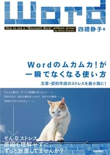 [表紙]Wordのムカムカ!が一瞬でなくなる使い方 ~文章・資料作成のストレスを最小限に!