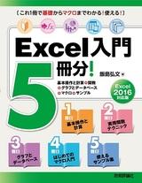 [表紙]Excel入門5冊分!<基本操作と計算+関数+グラフとデータベース+マクロ+サンプル>Excel 2016対応版