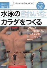 [表紙]水泳のきれいなカラダをつくる ~スリムな逆三角形になる!ドライランドトレーニング