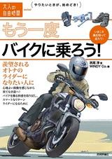 [表紙]もう一度バイクに乗ろう! ~羨望されるオトナのライダーになりたい人に