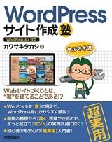 [表紙]WordPressサイト作成塾