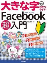 [表紙]大きな字でわかりやすい Facebook フェイスブック 超入門