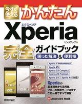 [表紙]今すぐ使えるかんたん Xperia 完全ガイドブック 困った解決&便利技