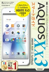 [表紙]ゼロからはじめる SoftBank AQUOS Xx3 スマートガイド