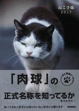 [表紙]ねこ手帳 2017