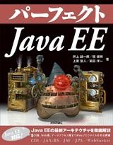 [表紙]パーフェクト Java EE