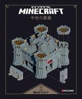 [表紙]Minecraft(マインクラフト)図解組み立てガイド 〜中世の要塞〜