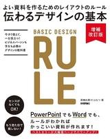 [表紙]伝わるデザインの基本 増補改訂版 よい資料を作るためのレイアウトのルール