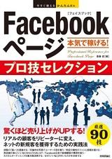 [表紙]今すぐ使えるかんたんEx Facebookページ 本気で稼げる! プロ技セレクション