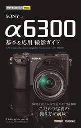 [表紙]今すぐ使えるかんたんmini SONY α6300 基本&応用 撮影ガイド
