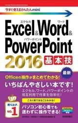 [表紙]今すぐ使えるかんたんmini Excel&Word&PowerPoint 2016 基本技