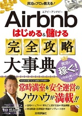 [表紙]Airbnb はじめる&儲ける 完全攻略大事典