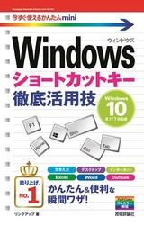 [表紙]今すぐ使えるかんたんmini Windowsショートカットキー徹底活用技[Windows 10/8.1/7対応版]