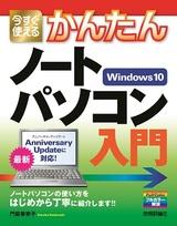 [表紙]今すぐ使えるかんたん ノートパソコン Windows 10入門