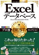 [表紙]今すぐ使えるかんたんEx Excelデータベース プロ技BESTセレクション[Excel 2016/2013/2010対応版]