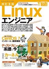 [表紙]改訂3版 Linuxエンジニア養成読本