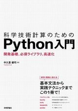 [表紙]科学技術計算のためのPython入門――開発基礎,必須ライブラリ,高速化