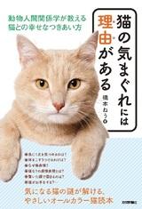 [表紙]猫の気まぐれには理由がある - 動物人間関係学が教える 猫との幸せなつきあい方