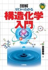 [表紙]ゼロからわかる構造化学入門