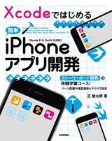 [表紙]Xcodeではじめる 簡単iPhoneアプリ開発[Xcode