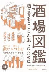 [表紙]酒場図鑑 ―酒と肴をとことん楽しむために―