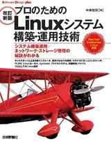 [表紙][改訂新版]プロのためのLinuxシステム構築・運用技術
